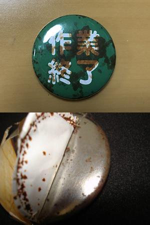 缶バッジの錆の実験
